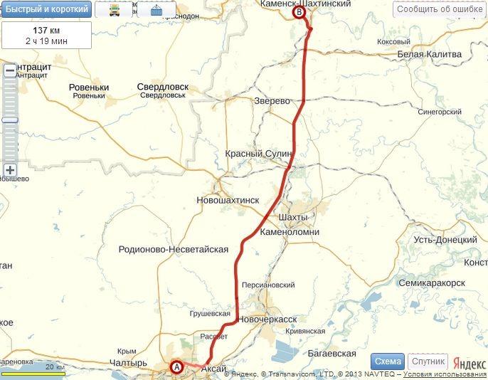 Грузоперевозки Ростов-на-дону  Каменск-Шахтинск