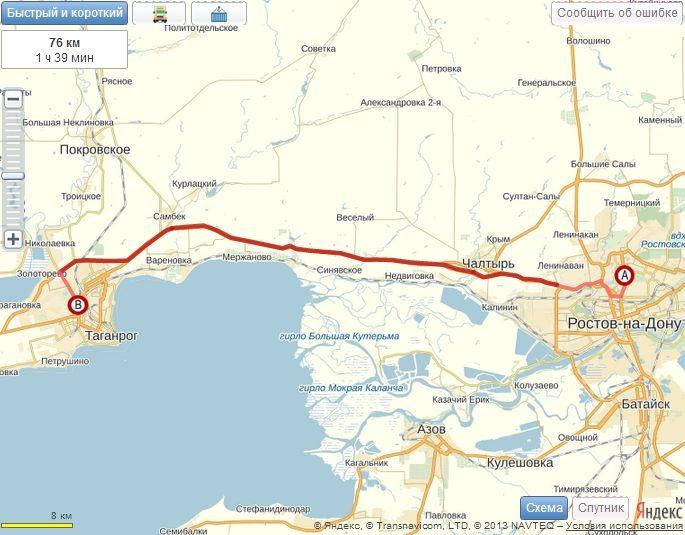 Грузоперевозки Ростов-на-дону  Таганрог